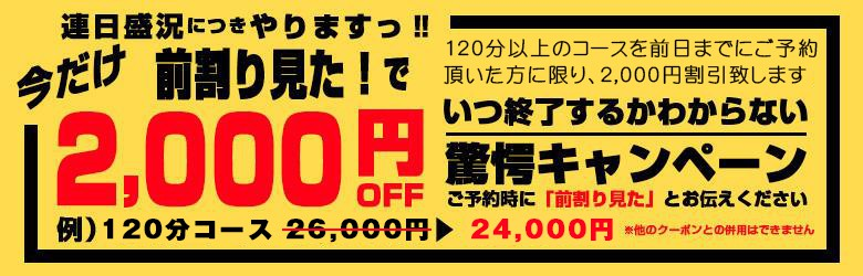 前日予約で2000円引き